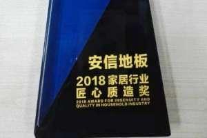 """安信地板荣获""""2018家居行业匠心质造奖""""卧式铣床"""